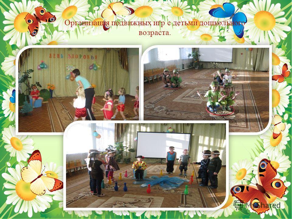 Проведение непосредственно образовательной деятельности в МДОУ д/с 1 « Родничок » Организация подвижных игр с детьми дошкольного возраста.