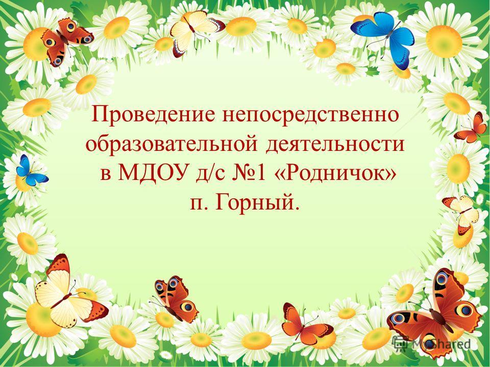 Проведение непосредственно образовательной деятельности в МДОУ д/с 1 «Родничок» п. Горный.