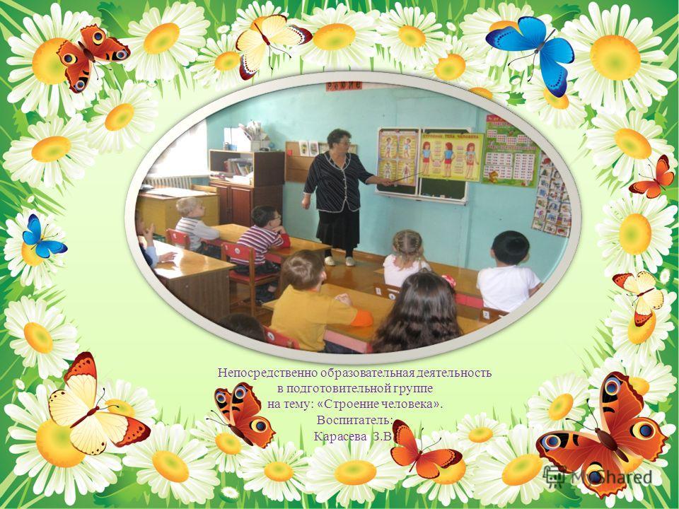 Непосредственно образовательная деятельность в подготовительной группе на тему: « Строение человека ». Воспитатель: Карасева З.В.