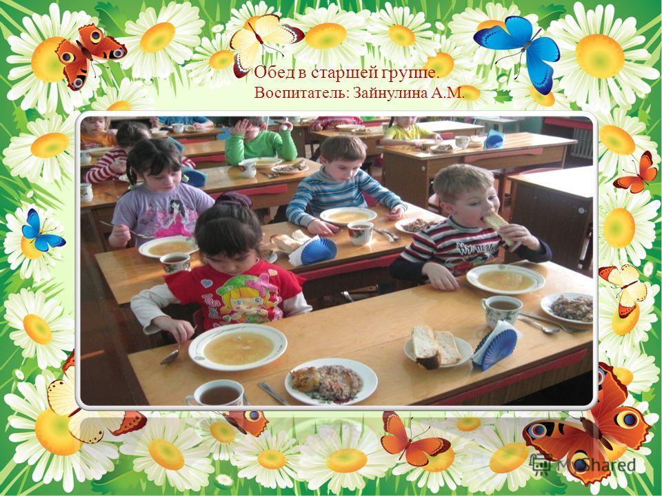 Проведение непосредственно образовательной деятельности в МДОУ д/с 1 « Родничок » Обед в старшей группе. Воспитатель: Зайнулина А.М.