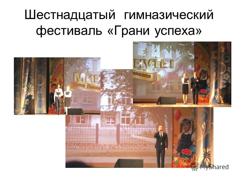 Шестнадцатый гимназический фестиваль «Грани успеха»