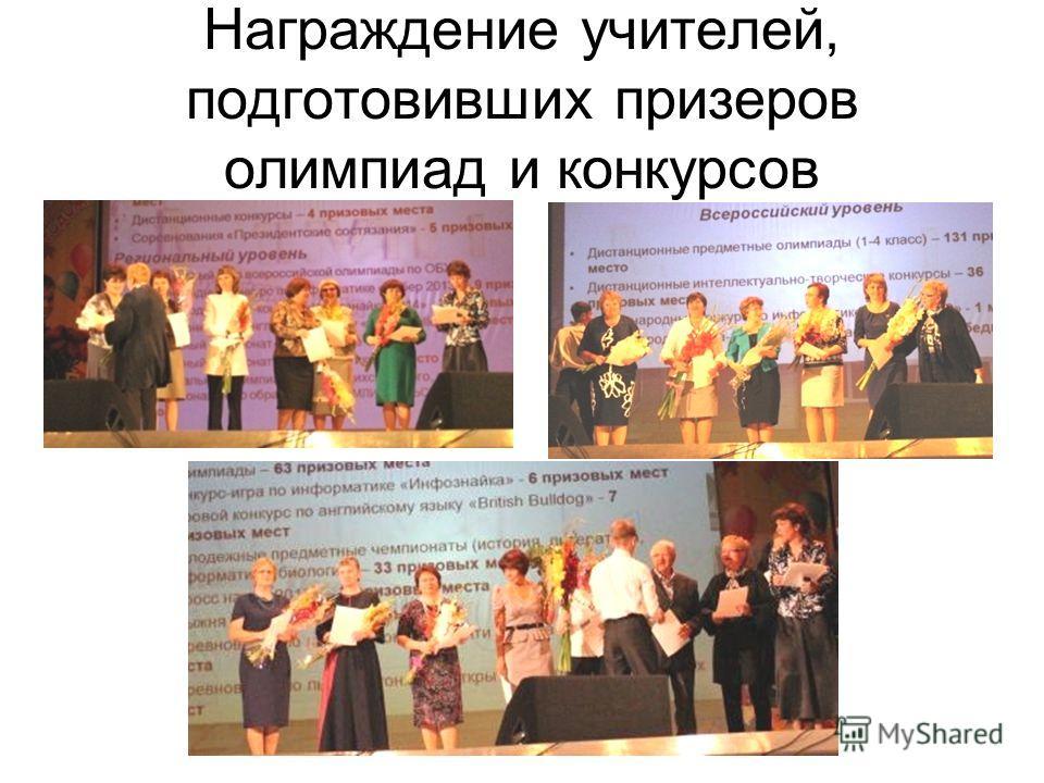 Награждение учителей, подготовивших призеров олимпиад и конкурсов