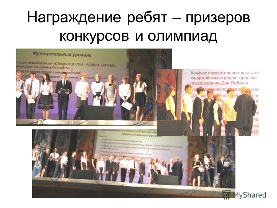 Награждение ребят – призеров конкурсов и олимпиад