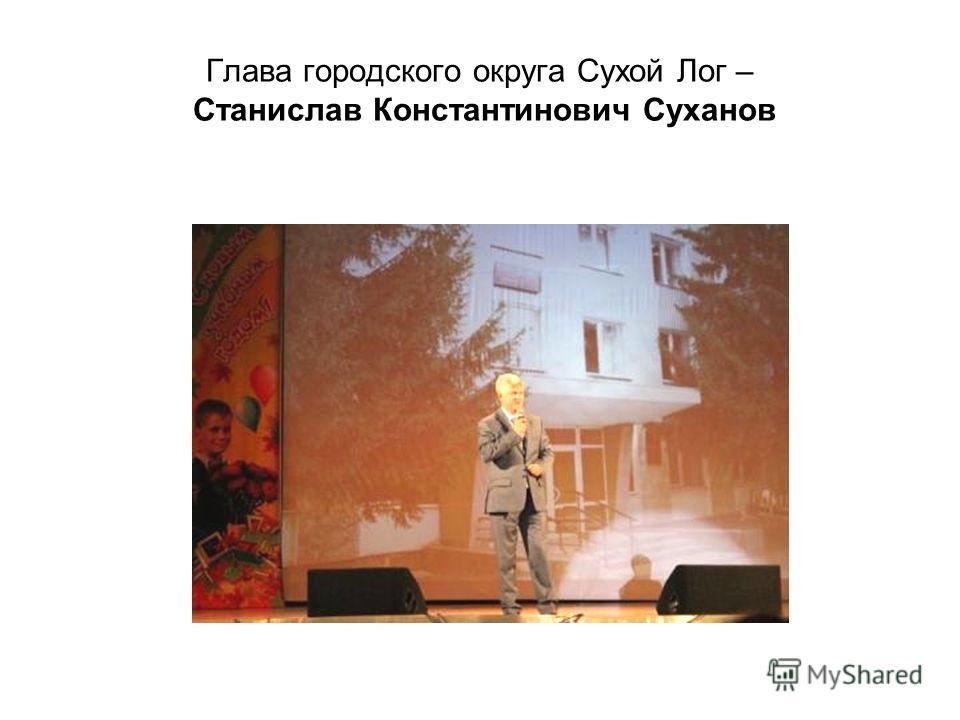 Глава городского округа Сухой Лог – Станислав Константинович Суханов