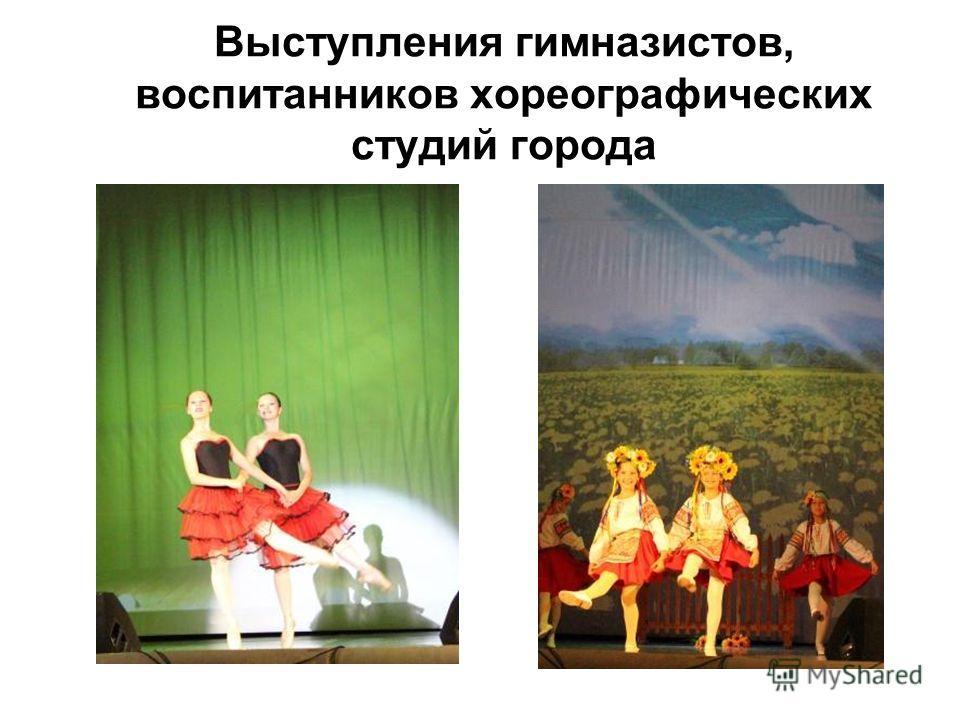 Выступления гимназистов, воспитанников хореографических студий города