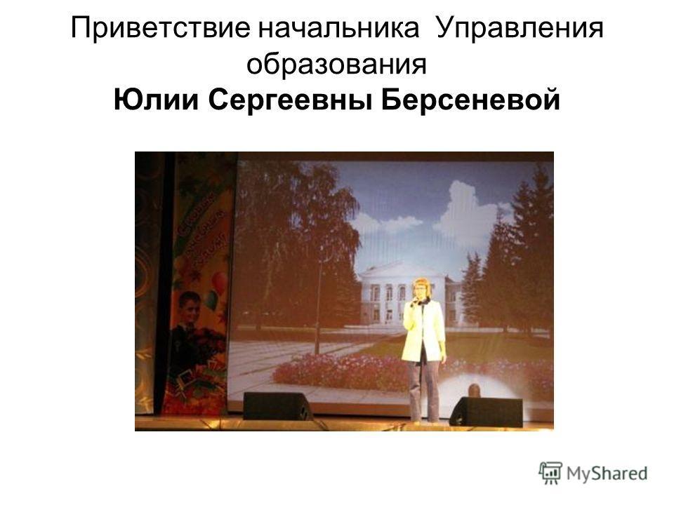 Приветствие начальника Управления образования Юлии Сергеевны Берсеневой