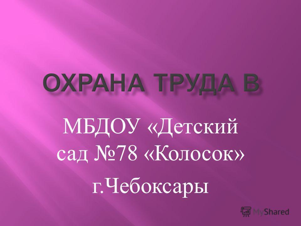 МБДОУ « Детский сад 78 « Колосок » г. Чебоксары