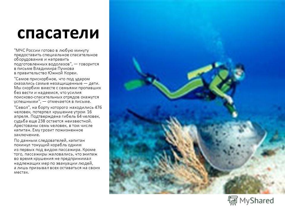 Затонувшие коробли Смельчак в акваланге. Так коротко можно назвать Игоря Матюка профессионального водолаза, который уже 20 лет поднимает из темных глубин боевую технику Второй мировой. Его потрясающему чутью на железные машины может «позавидовать» лю