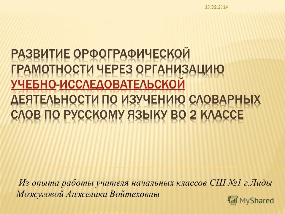 Из опыта работы учителя начальных классов СШ 1 г.Лиды Можуговой Анжелики Войтеховны 19.02.2014