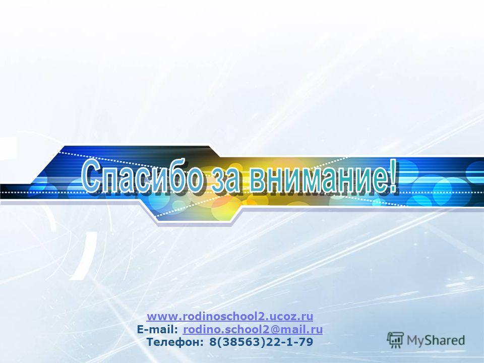 www.rodinoschool2.ucoz.ru E-mail: rodino.school2@mail.rurodino.school2@mail.ru Телефон: 8(38563)22-1-79