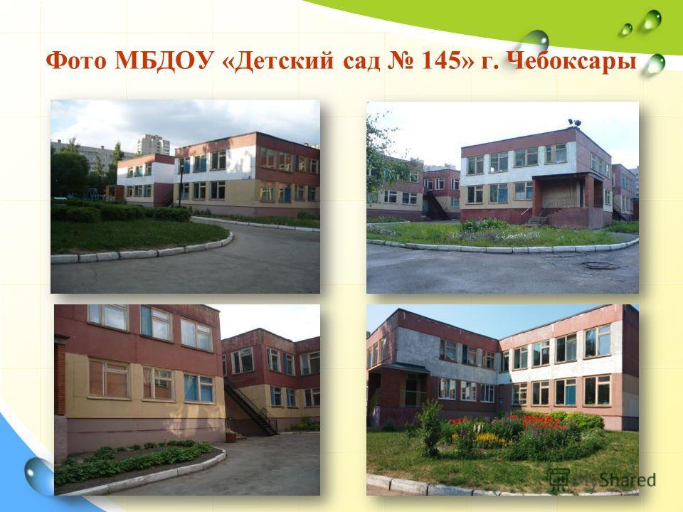 Фото МБДОУ «Детский сад 145» г. Чебоксары