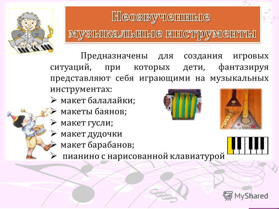 Предназначены для создания игровых ситуаций, при которых дети, фантазируя представляют себя играющими на музыкальных инструментах: макет балалайки; макеты баянов; макет гусли; макет дудочки макет барабанов; пианино с нарисованной клавиатурой