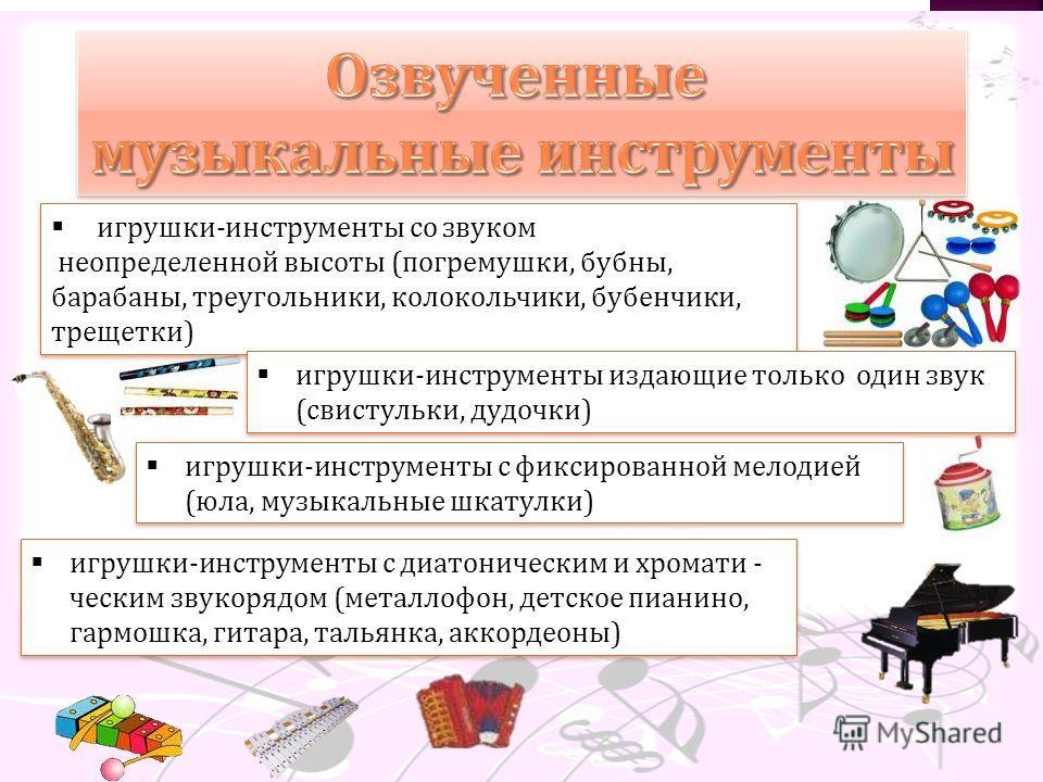 игрушки-инструменты со звуком неопределенной высоты (погремушки, бубны, барабаны, треугольники, колокольчики, бубенчики, трещетки) игрушки-инструменты со звуком неопределенной высоты (погремушки, бубны, барабаны, треугольники, колокольчики, бубенчики