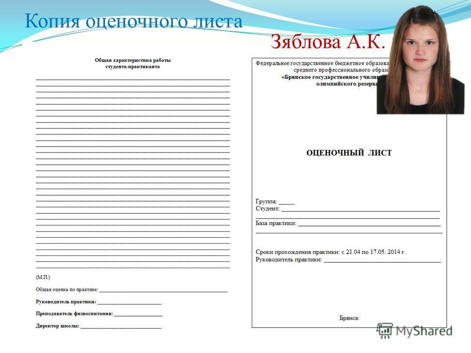 Копия оценочного листа Зяблова А.К.