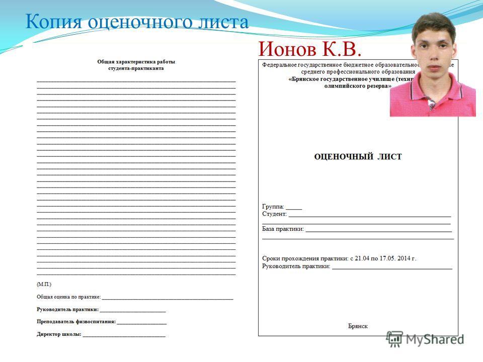 Копия оценочного листа Ионов К.В.