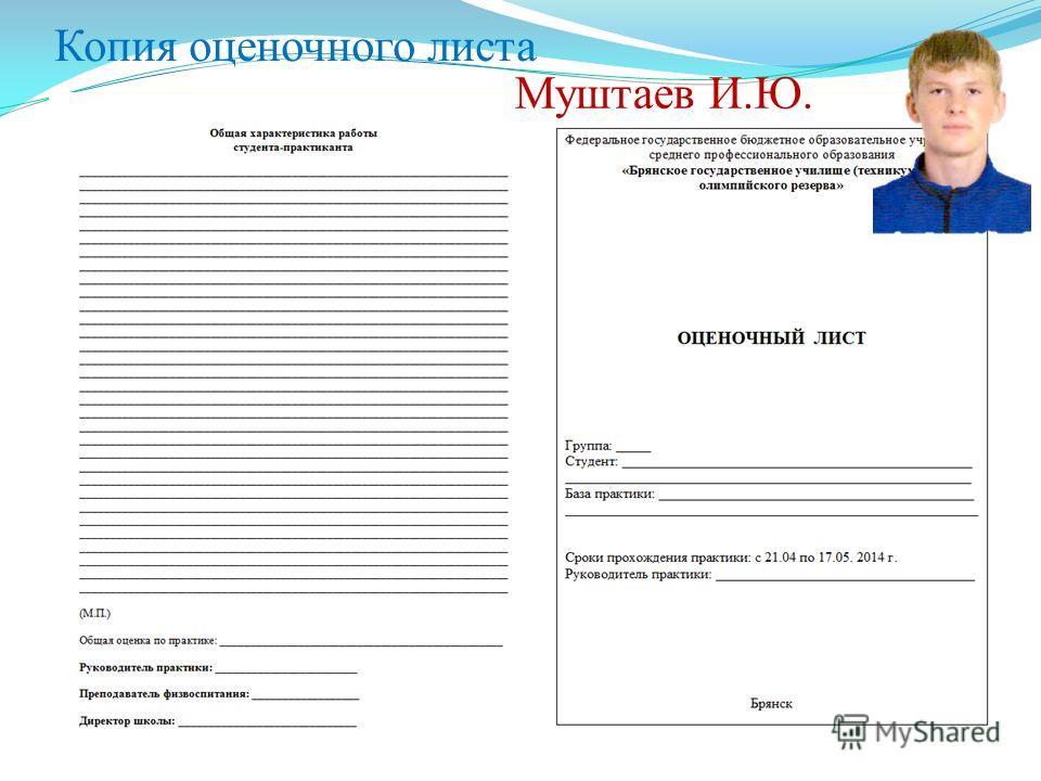 Копия оценочного листа Муштаев И.Ю.