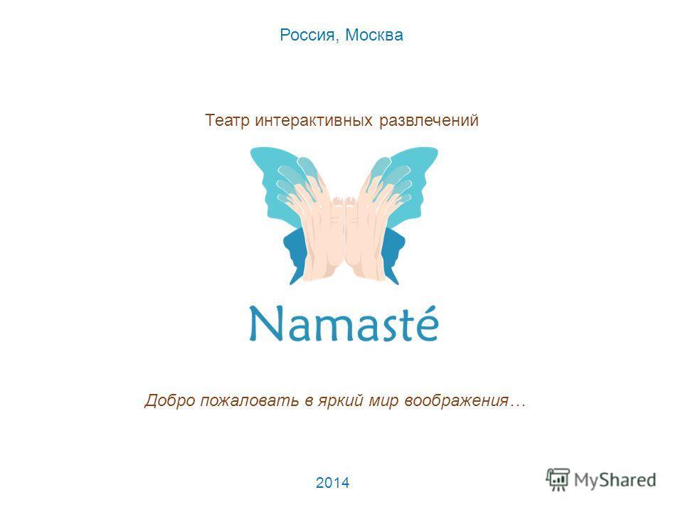 Добро пожаловать в яркий мир воображения… 2014 Театр интерактивных развлечений Россия, Москва