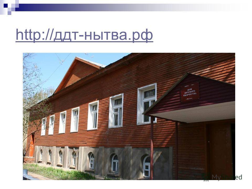 http://ддт-нытва.рф