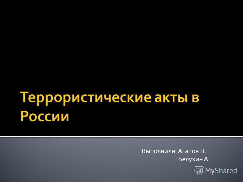 Выполнили: Агапов В. Белухин А.