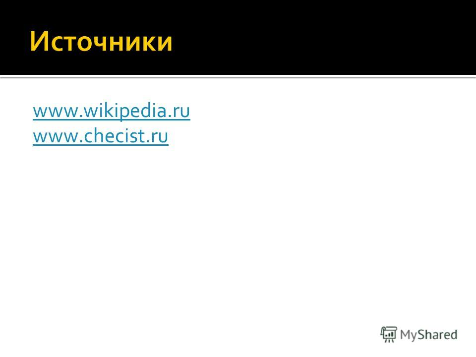 www.wikipedia.ru www.checist.ru