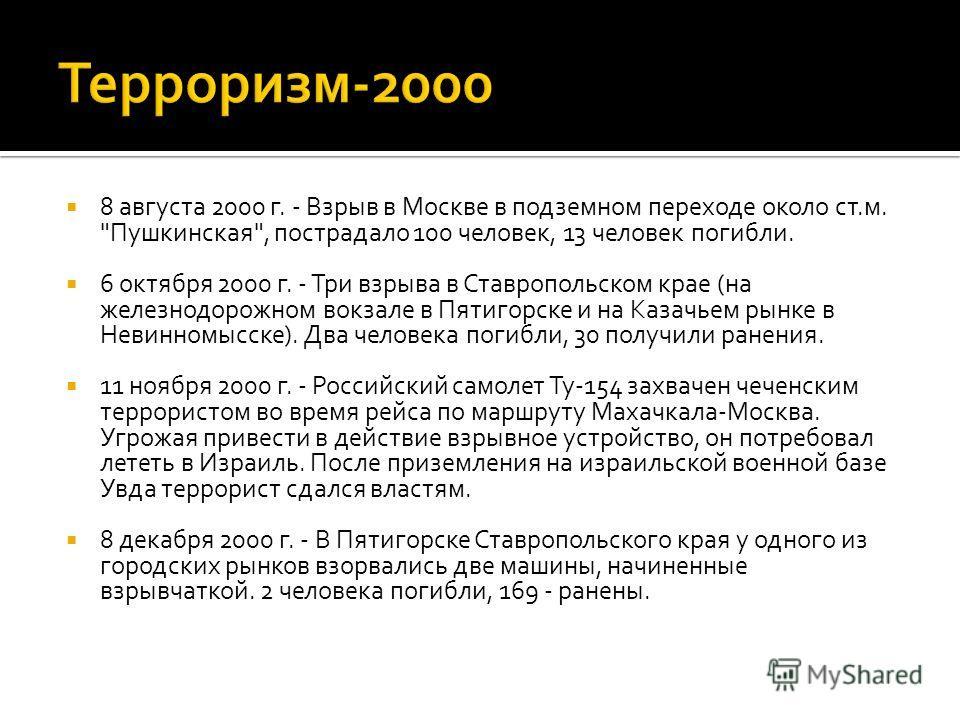 8 августа 2000 г. - Взрыв в Москве в подземном переходе около ст.м.