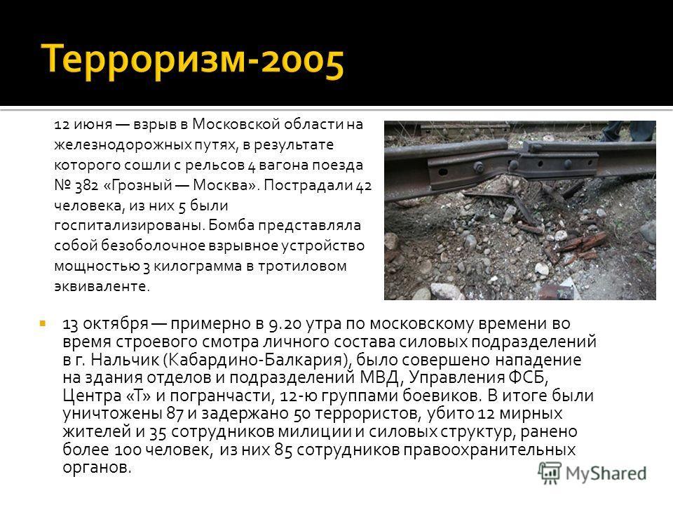 13 октября примерно в 9.20 утра по московскому времени во время строевого смотра личного состава силовых подразделений в г. Нальчик (Кабардино-Балкария), было совершено нападение на здания отделов и подразделений МВД, Управления ФСБ, Центра «Т» и пог