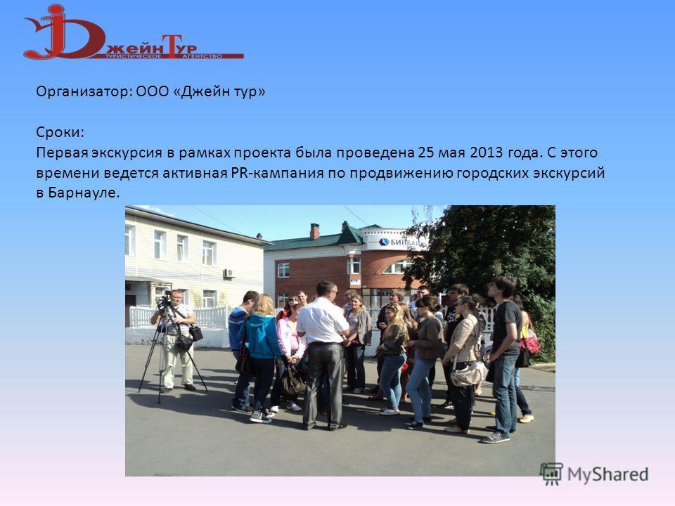 Организатор: ООО «Джейн тур» Сроки: Первая экскурсия в рамках проекта была проведена 25 мая 2013 года. С этого времени ведется активная PR-кампания по продвижению городских экскурсий в Барнауле.