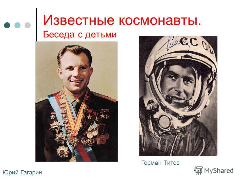 Известные космонавты. Беседа с детьми Юрий Гагарин Герман Титов