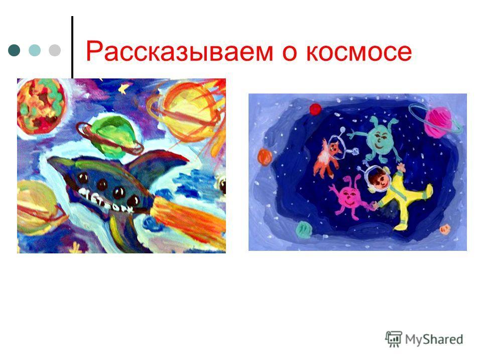 Рассказываем о космосе