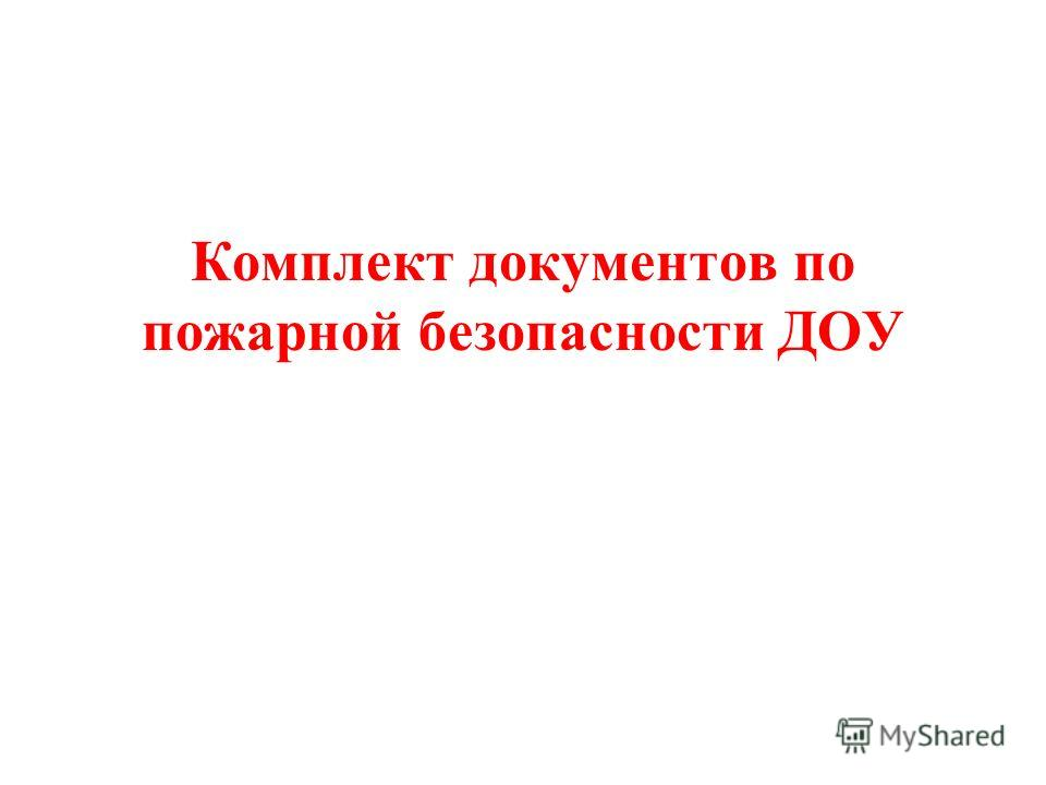 Комплект документов по пожарной безопасности ДОУ