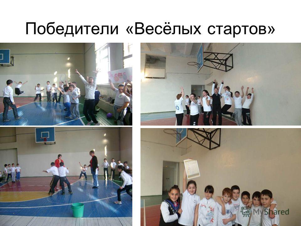 Победители «Весёлых стартов»