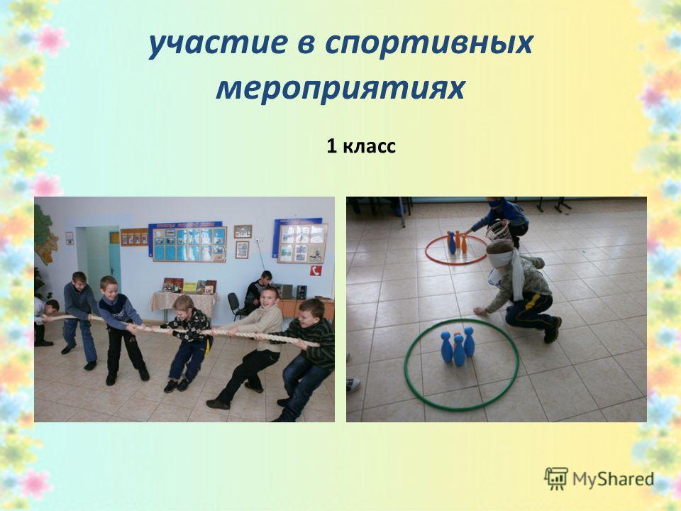 участие в спортивных мероприятиях 1 класс