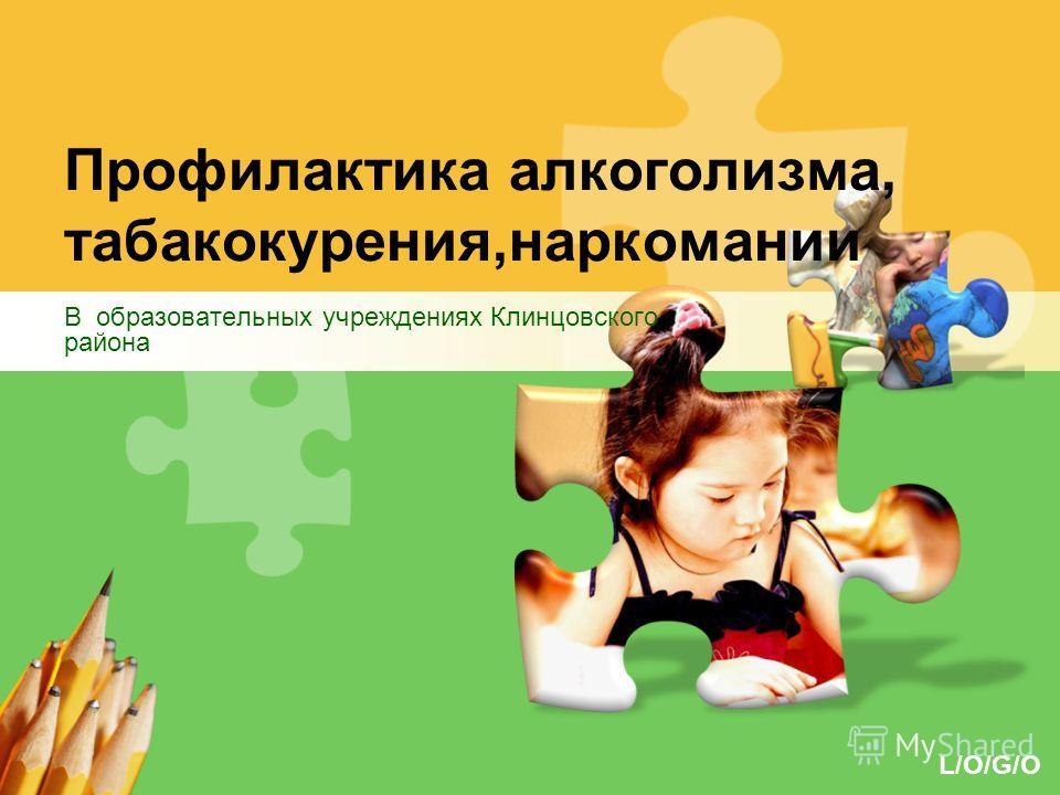 L/O/G/O Профилактика алкоголизма, табакокурения,наркомании В образовательных учреждениях Клинцовского района