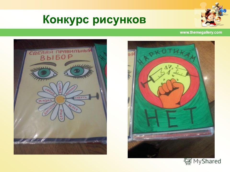 www.themegallery.com Конкурс рисунков