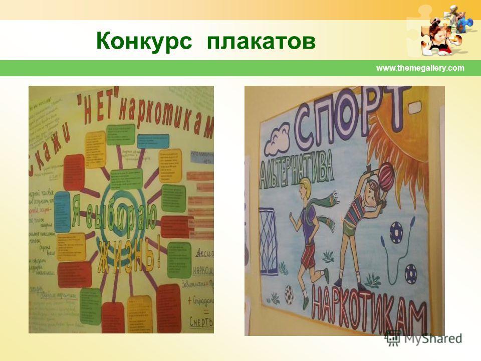 www.themegallery.com Конкурс плакатов