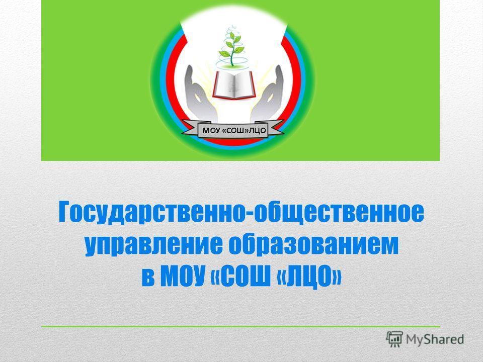 Государственно-общественное управление образованием в МОУ «СОШ «ЛЦО»
