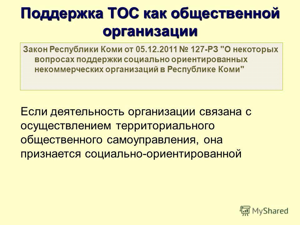 Поддержка ТОС как общественной организации Закон Республики Коми от 05.12.2011 127-РЗ