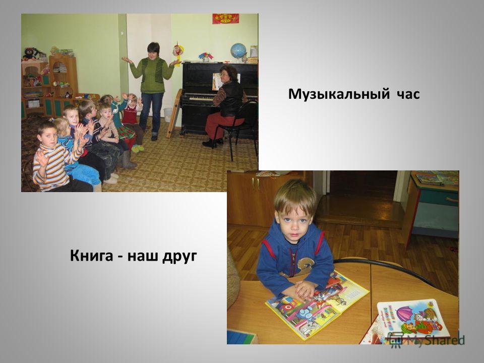 Книга - наш друг Музыкальный час