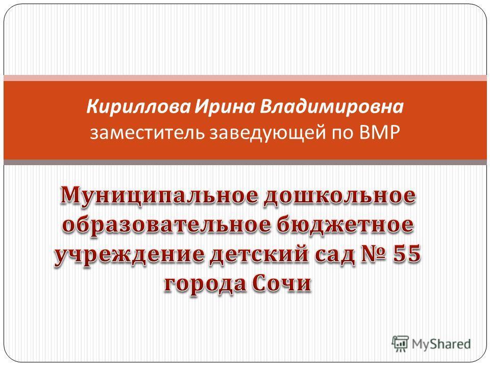 Кириллова Ирина Владимировна заместитель заведующей по ВМР