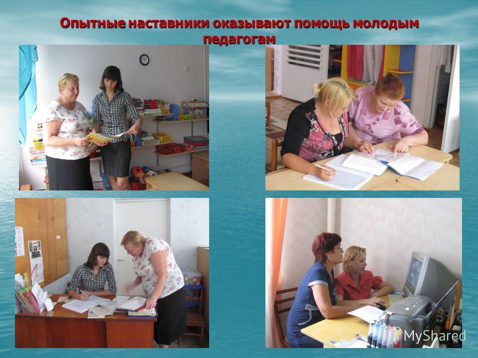 Опытные наставники оказывают помощь молодым педагогам