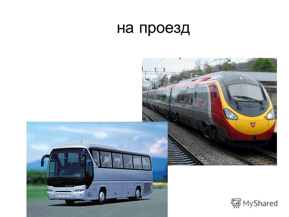 на проезд