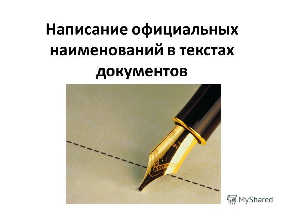 Написание официальных наименований в текстах документов