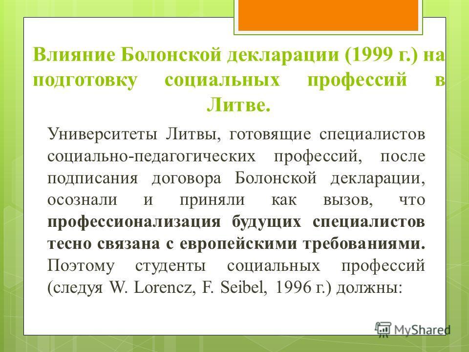 Влияние Болонской декларации (1999 г.) на подготовку социальных профессий в Литве. Университеты Литвы, готовящие специалистов социально-педагогических профессий, после подписания договора Болонской декларации, осознали и приняли как вызов, что профес