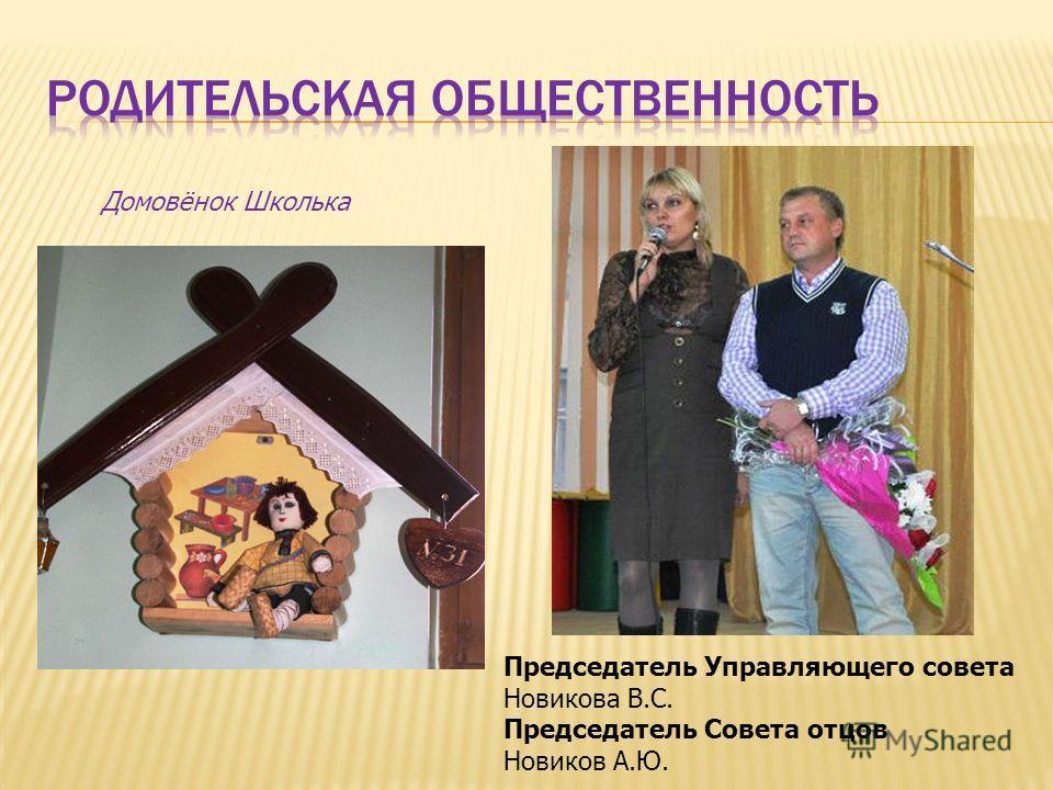 Председатель Управляющего совета Новикова В.С. Председатель Совета отцов Новиков А.Ю. Домовёнок Школька