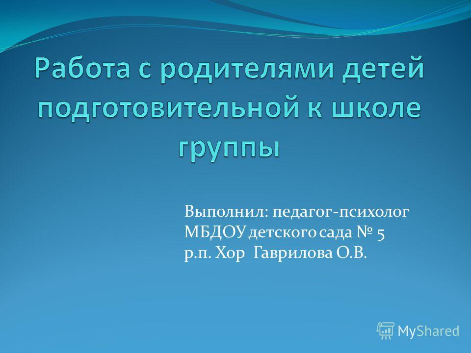 Выполнил: педагог-психолог МБДОУ детского сада 5 р.п. Хор Гаврилова О.В.