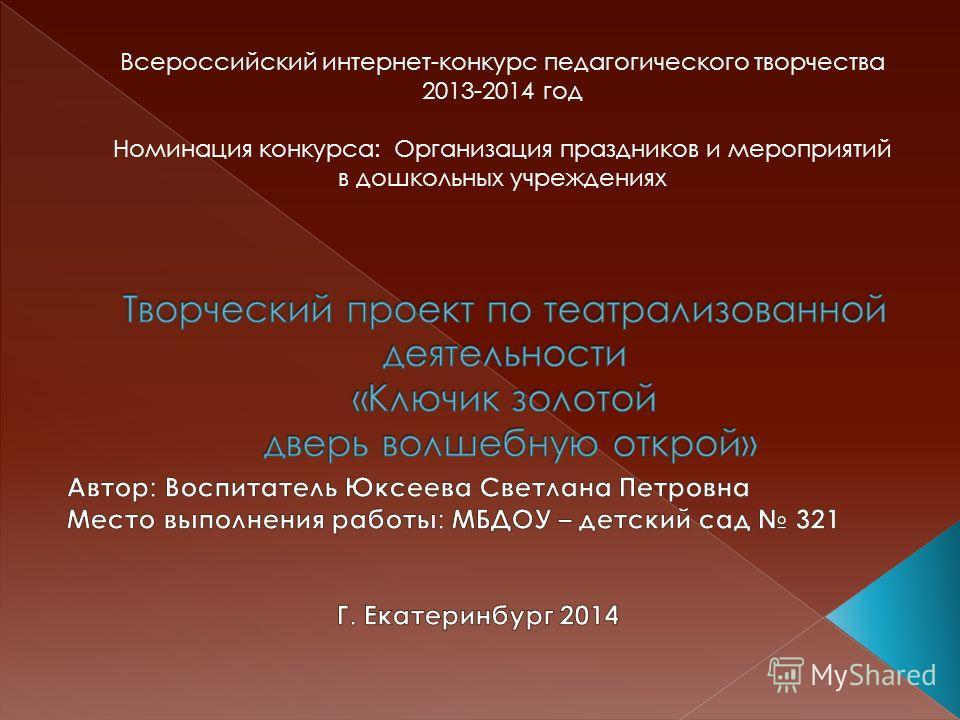 Всероссийский интернет-конкурс педагогического творчества 2013-2014 год Номинация конкурса: Организация праздников и мероприятий в дошкольных учреждениях