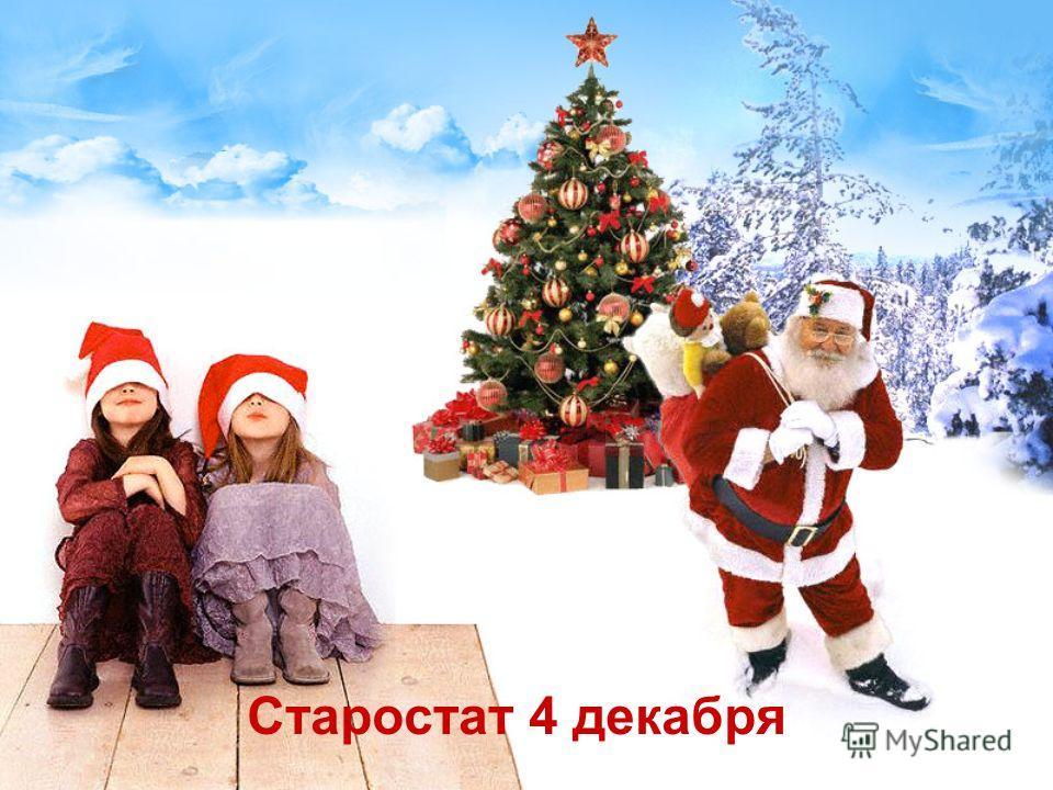 Старостат 4 декабря
