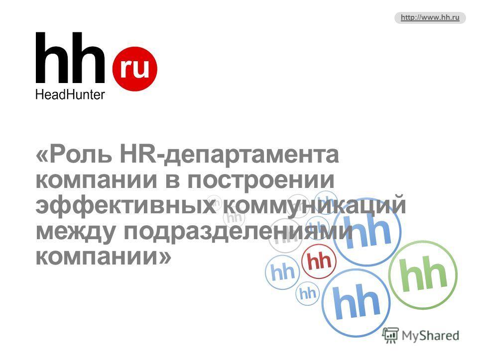 http://www.hh.ru «Роль HR-департамента компании в построении эффективных коммуникаций между подразделениями компании»