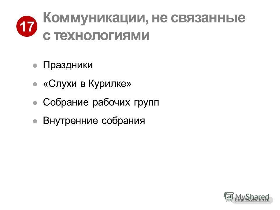17 http://www.hh.ru Коммуникации, не связанные с технологиями Праздники «Слухи в Курилке» Собрание рабочих групп Внутренние собрания