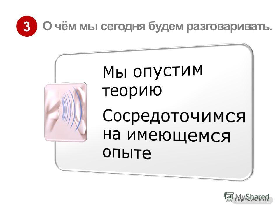 3 http://www.hh.ru О чём мы сегодня будем разговаривать.